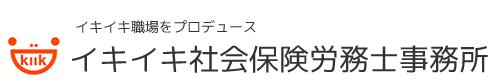 岡山市 社会保険労務士 女性 就業規則  人事制度 採用コンサル  研修 女性 賃金制度 職場活性化